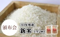 【ポイント交換専用】減農薬・減化学肥料 特別栽培米こしひかり 新米頒布会(10kg×2回)