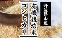 新米【有機栽培米】丹波篠山産コシヒカリ 玄米 2㎏