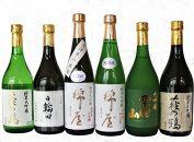 栗原3酒蔵の大吟醸『綿屋・栗駒山・萩の鶴・日輪田』飲み比べ6本詰合せ