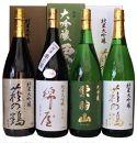 栗原3酒蔵の大吟醸『綿屋・栗駒山・萩の鶴』飲み比べ4本詰合せ