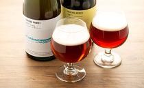 金沢産地ビール バ-レイワイン犀川:浅野川2本セット