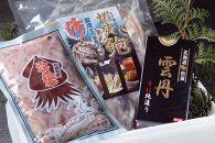 上野屋海産物3種セット<上野屋>
