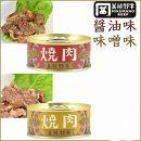 美熊野牛 味付焼肉の缶詰セット