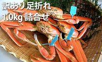 【石川県産】産加能かに(ずわい蟹)足折れ×2~3匹、合計1.0kg(生重量)
