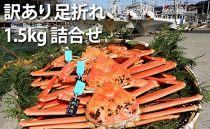 【石川県産】産加能かに(ずわい蟹)足折れ×2~3匹、合計1.5kg(生重量)