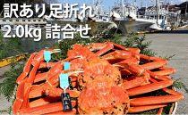 【石川県産】加能かに(ずわい蟹)足折れ×2~3匹、合計2.0kg(生重量)