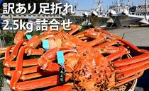 【石川県産】産加能かに(ずわい蟹)足折れ×2~3匹、合計2.5kg(生重量)