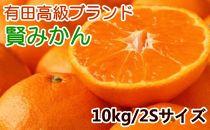 ■有田ブランド 賢みかんたっぷり10kg(2Sサイズ・赤秀)[2020年11月~発送]