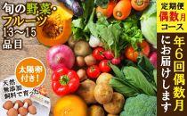 【年6回偶数月コース】旬の野菜・フルーツセット定期便【太陽卵6個付き】13品目から15品目の豪華セット