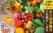 【年6回奇数月コース】旬の野菜・フルーツセット定期便【太陽卵6個付き】13品目から15品目の豪華セット