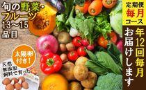 【年12回毎月コース】旬の野菜・フルーツセット定期便【太陽卵6個付き】13品目から15品目の豪華セット