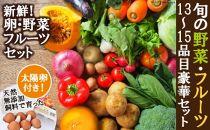 旬の野菜・フルーツセット【太陽卵6個付き】