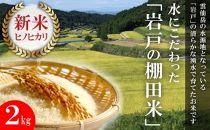 水にこだわった「岩戸の棚田米」令和元年新米ヒノヒカリ白米2kg