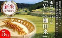 水にこだわった「岩戸の棚田米」令和元年新米ヒノヒカリ白米5kg