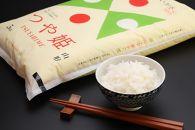 AP75山形県産ブランド米組み合せ10kgセット「つや姫・雪若丸」