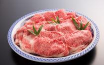 【冷凍】山形牛肩ロースすき焼き用(270g)<Aコープ東北>