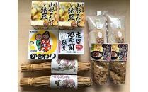 黒森納豆本舗山形の食べ方セット<くろもりアルファフーズ>