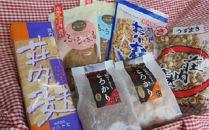 江戸時代から続く特産品!庄内麩と麩菓子のセット<後藤商店>