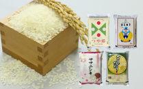 平成30年産農産物検査員がおすすめする4種のお米食べ比べ「はえぬき」「ササニシキ」「コシヒカリ」「つや姫」各2kgSY<荘内米穀商業協同組合>