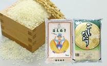 《中旬お届け》平成30年産米農産物検査員がおすすめする「はえぬき」「コシヒカリ」各5kgを4回お届けしますAB<荘内米穀商業協同組合>