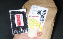 平成30年産米頑固にこだわったお米天日乾燥米ひとめぼれ5kg+古代米50gSS<食菜のふるさと>