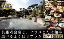 雲仙温泉宿泊プラン「雲仙スカイホテル」2名様1泊2食付