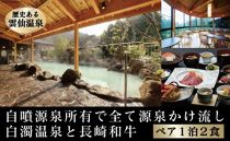 雲仙温泉宿泊プラン「青雲荘」2名様1泊2食付