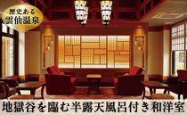 雲仙温泉宿泊プラン「雲仙九州ホテル」2名様1泊2食付