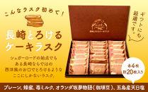 長崎とろけるケーキラスク