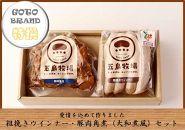 粗挽きウインナー・豚肉角煮(大和煮風)セット