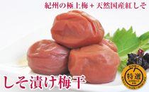 しそ漬け梅干(紀州南高梅)1kg 特選A級 大粒3L 和歌山県産