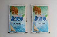 令和元年産茨城コシヒカリ無洗米5kg×2