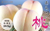 【高級】和歌山ブランド あら川の桃6玉~8玉入り(約2Kg) 【紀ノ川グルメ市場】