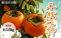 【秋の味覚】和歌山の(人気)種なし柿 たっぷり約3.6Kg 【紀ノ川グルメ市場】