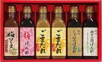 紀州の香こだわり調味料の詰め合せ(計6本)