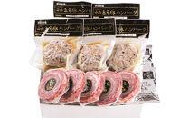 日本の米育ち三元豚ハンバーグ・ロールステーキセット<平田牧場>