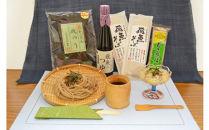 飛魚そば・つゆ、むきそばセット(小)<山形県産食品>