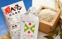 平成30年産米はえぬき5kg、つや姫2kgYA<山形農芸>