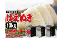 平成30年産米庄内産はえぬき10kgと天然塩「ワイン塩(赤・白・ロゼ)」3本<庄内い~ものや>