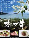 【ポイント交換】オリーブ牛ハンバーグ20袋・牛すき丼10袋セットs-46