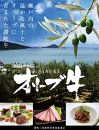 オリーブ牛牛すき丼6袋セット