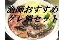 グレ(メジナ)鍋セット
