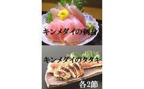 キンメダイの刺身とタタキセット(各2節)