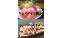 キンメダイの刺身とタタキセット(各1節)