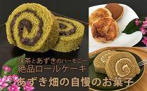<あずき畑>の自慢のお菓子セット