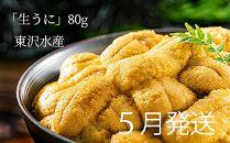 J014-C5月発送分予約受付〔数量限定〕極上!!「生うに」80g【東沢水産】