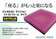 ジェルトロンクッションシングルS+3D