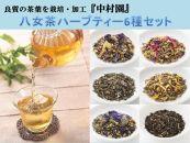 八女茶ハーブティー6種セット
