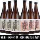 ■紀伊国屋文左衛門(B006)純米吟醸・純米酒/2種・計6本セット(720ml)/化粧箱入/中野BC
