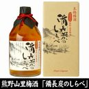 ■備長炭のしらべ(C004)720ml化粧箱入/3本セット/熊野山里梅酒(備長炭熟成)尾崎酒造